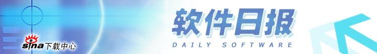 软件日报_新浪下载中心